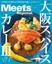 Meets Regional 2021年9月号・電子版