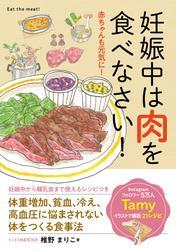 妊娠中は肉を食べなさい!