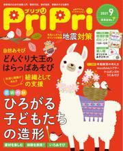 PriPri(プリプリ) (2021年9月号)
