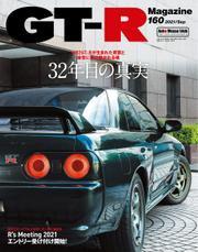 GT-R Magazine(GTRマガジン) (2021年9月号)