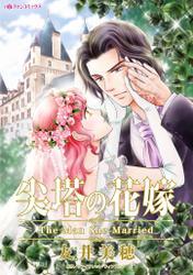 尖塔の花嫁