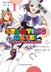 【期間限定無料配信】【新装版】STARTING GATE! ―ウマ娘プリティーダービー―