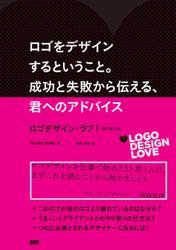 ロゴをデザインするということ。成功と失敗から伝える、君へのアドバイス ロゴデザイン・ラブ![改訂第2版]