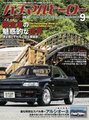 ハチマルヒーロー vol.67