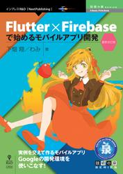Flutter×Firebaseで始めるモバイルアプリ開発・最新改訂版