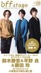 off stage <オフ・ステージ> Vol.46【動画メッセージ付き】