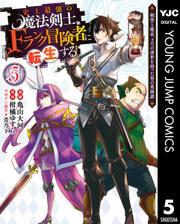 史上最強の魔法剣士、Fランク冒険者に転生する ~剣聖と魔帝、2つの前世を持った男の英雄譚~