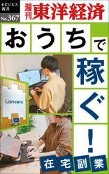 おうちで稼ぐ!-週刊東洋経済eビジネス新書No.367