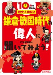 鎌倉・戦国時代の偉人に聞いてみよう!