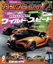 カスタムCAR 2021年9月号 vol.515