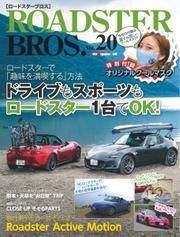 ROADSTER BROS.(ロードスターブロス) (Vol.20)