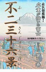 歌川広重が描いた富士山(第二巻)不二三十六景