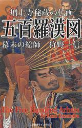 五百羅漢図(増上寺秘蔵・大スペクタクル仏画 全100幅)