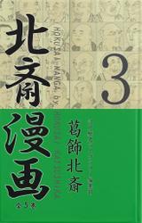 北斎漫画〈全5巻〉 第3巻