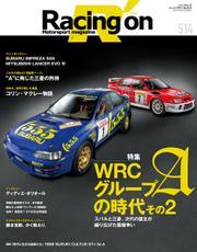 Racing on(レーシングオン) (No.514)