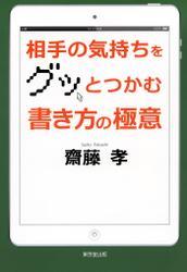 相手の気持ちをグッとつかむ 書き方の極意(東京堂出版)