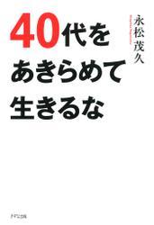 40代をあきらめて生きるな(きずな出版)