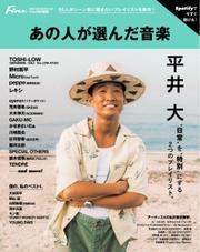 あの人が選んだ音楽【Fine特別編集】 (HINODE MOOK629)