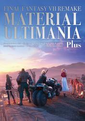 ファイナルファンタジーVII リメイク マテリアル アルティマニア プラス