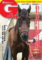週刊Gallop(ギャロップ) (2021年8月8日号)