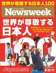 ニューズウィーク日本版 (2021年8/10-17号)