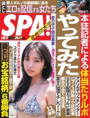 SPA!(スパ) (2021年8/10・17合併号)