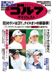 週刊ゴルフダイジェスト (2021/8/17号)