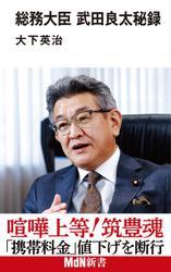 総務大臣 武田良太秘録