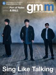 Gentle music magazine(ジェントルミュージックマガジン) (vol.62)