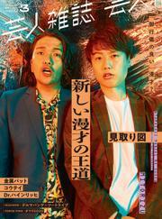 芸人雑誌 volume3