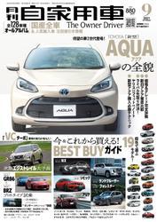 月刊 自家用車 (2021年9月号)
