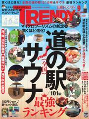 日経トレンディ (TRENDY) (2021年9月号)