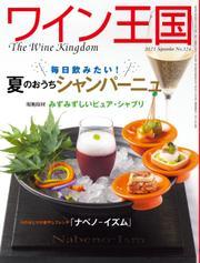 ワイン王国 (2021年9月号)
