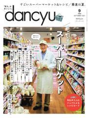 dancyu(ダンチュウ) (2021年9月号)