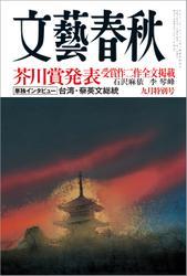 文藝春秋2021年9月号