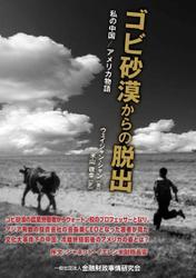 ゴビ砂漠からの脱出―私の中国アメリカ物語