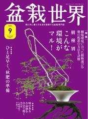 盆栽世界 (2021年9月号)