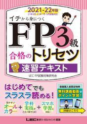 FP3級合格のトリセツ 速習テキスト 2021-22年版