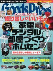 月刊GoodsPress(グッズプレス) (2021年9.5月号)