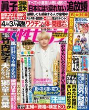 週刊女性セブン (2021年8/19・26合併号)