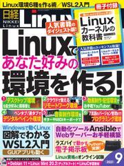 日経Linux(日経リナックス) (2021年9月号)