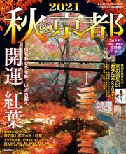 秋の京都 2021