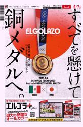EL GOLAZO(エル・ゴラッソ) (2021/08/06)