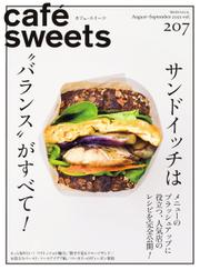 cafe-sweets(カフェスイーツ) (vol.207)