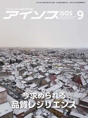 月刊アイソス (2021年9月号)