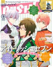 PASH!(パッシュ!) (2021年9月号)
