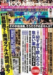週刊ポスト (2021年8/20号)