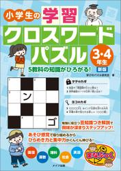 小学生の学習クロスワードパズル3・4年生 5教科の知識がひろがる! 新版