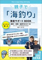 親子で「海釣り」徹底サポートBOOK 子どもと楽しむ堤防・浅場・船釣りのコツ48