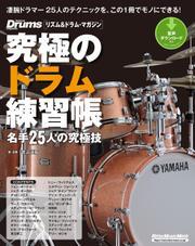 究極のドラム練習帳(大型増強版) 名手25人の究極技